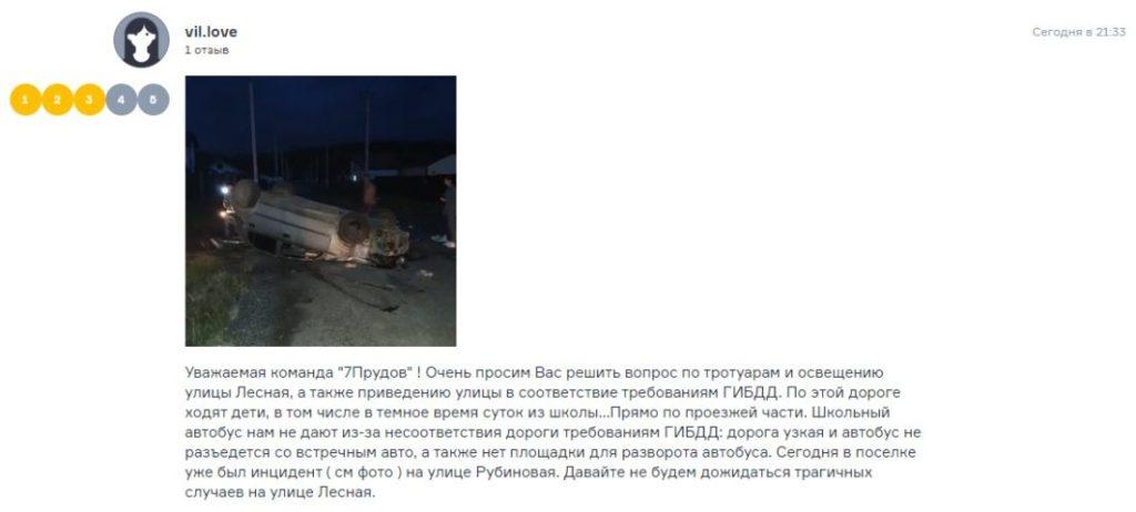 """Рабочий-строитель пошел """"на взлет"""" в КП Чистые росы, посчитав себя бессмертным"""