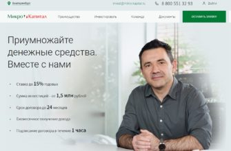 Акционерное Общество Микрофинансовая компания «Микро Капитал», investor.mikro-kapital.ru