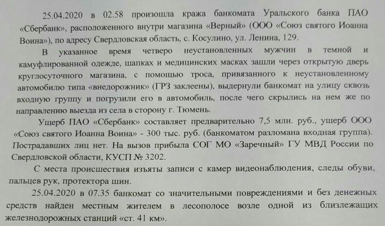 """Украден банкомат в Косулино из магазина """"Верный"""""""